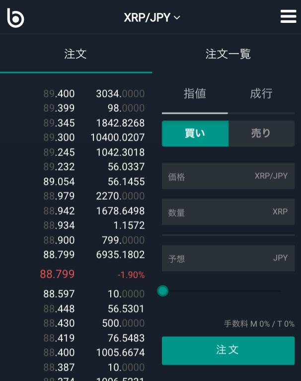 bbの指値取引
