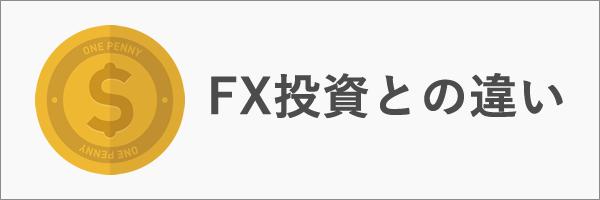 FX投資と仮想通貨 との違い