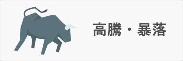 ビットコインのメリット・デメリット - 高騰・暴落