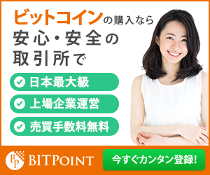 BITPoint(ビットポイント)