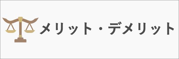 ビットコインFXのメリット・デメリット