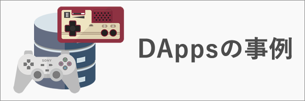 分散型アプリケーションの事例