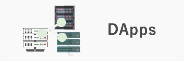 DApps(分散型アプリケーション)の仕組みと特徴