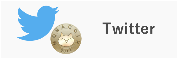 "Twitterの<a href=""https://vmoney-navi.com/241/"" >モナコイン</a>コミュニティ"