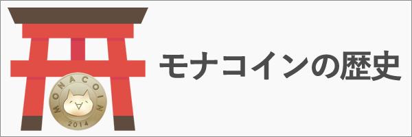 "<a href=""https://vmoney-navi.com/241/"" >モナコイン</a>の歴史"