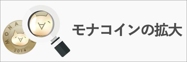 "<a href=""https://vmoney-navi.com/241/"" >モナコイン</a>の拡大"
