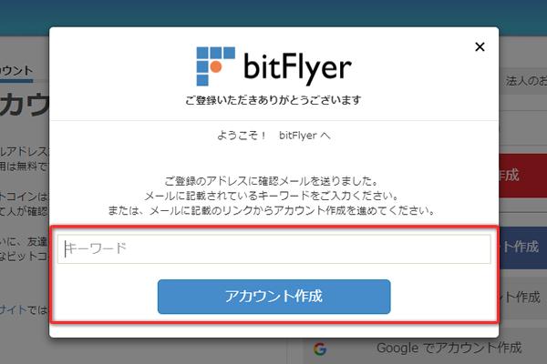 bitFlyerreg