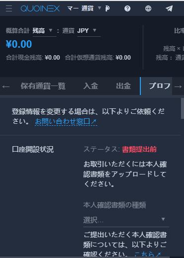 QUOINEX登録