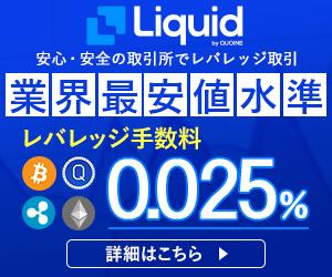Liquid(リキッド)